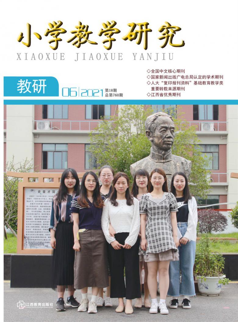 小学教学研究杂志
