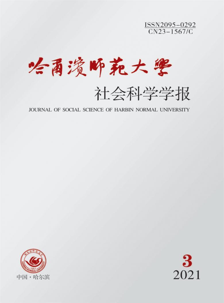 哈尔滨师范大学社会科学学报杂志