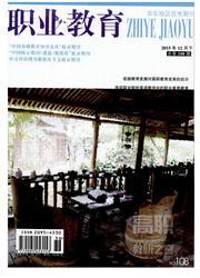职业教育杂志