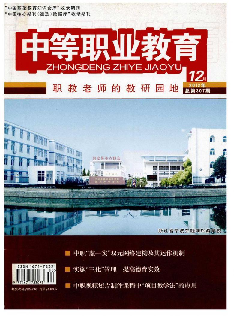 中等职业教育杂志