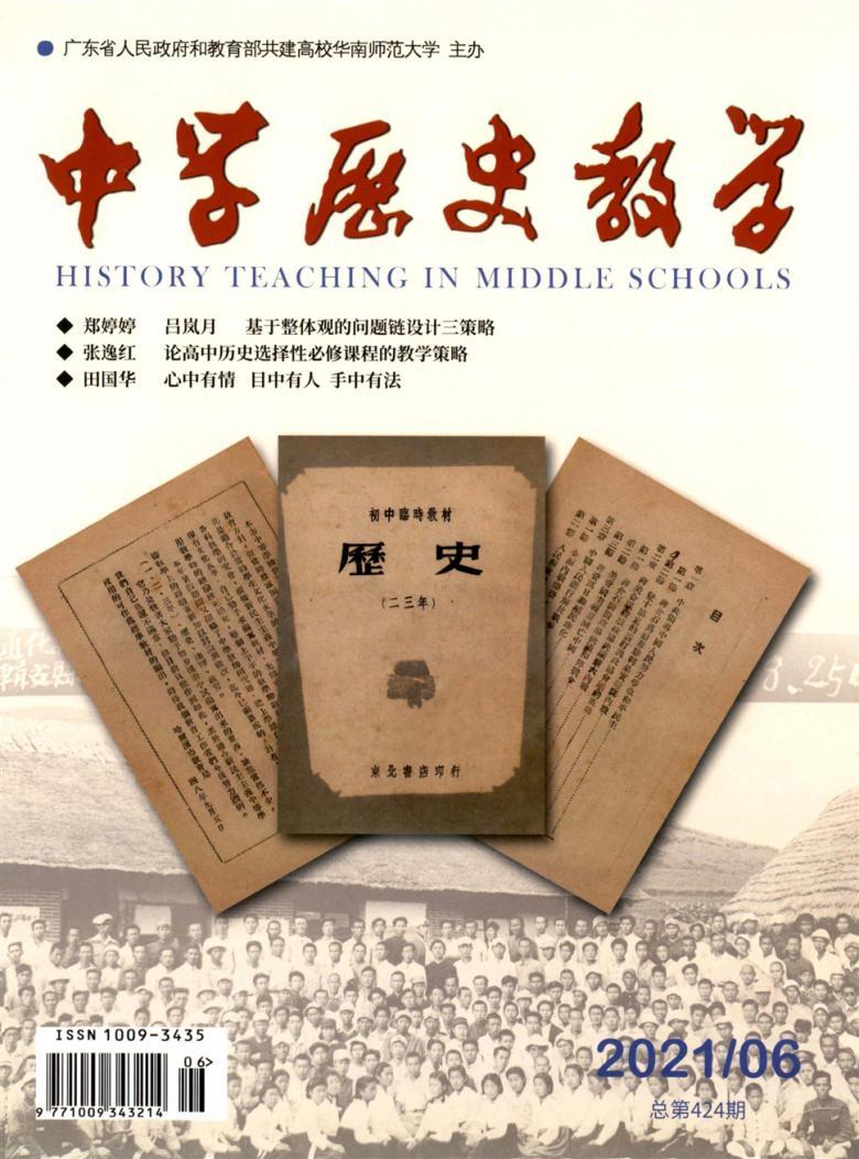 中学历史教学杂志