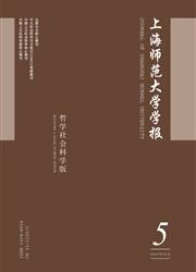 上海师范大学学报杂志