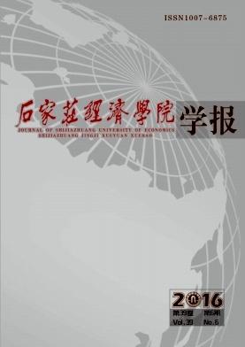 石家庄经济学院学报杂志
