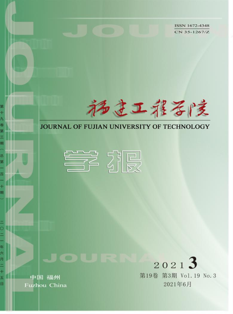 福建工程学院学报杂志