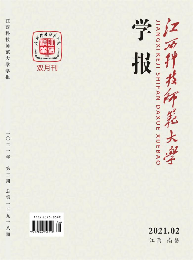江西科技师范大学学报杂志