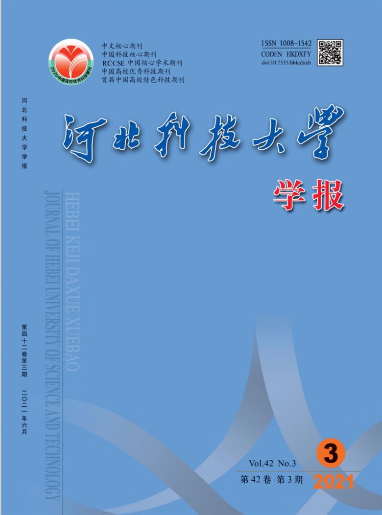 河北科技大学学报杂志
