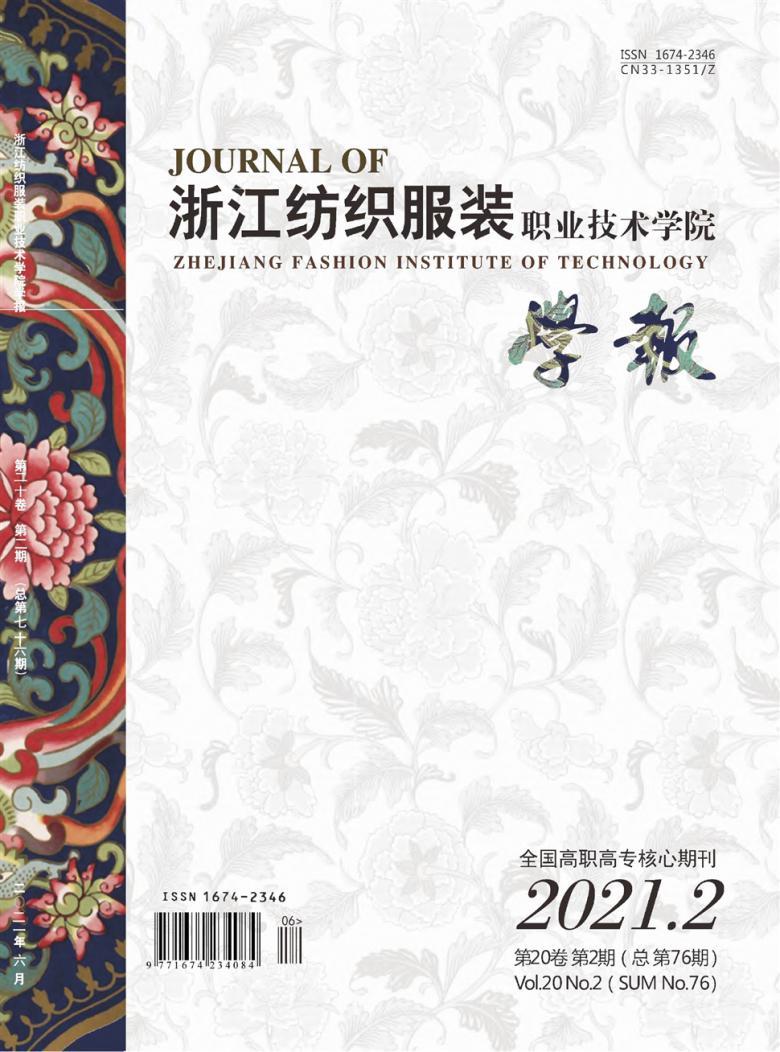 浙江纺织服装职业技术学院学报杂志