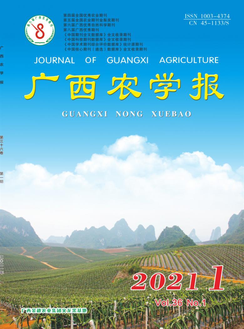 广西农学报杂志