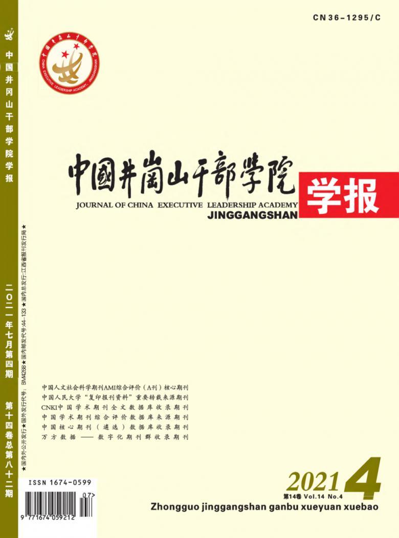 中国井冈山干部学院学报杂志
