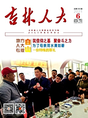 吉林人大杂志