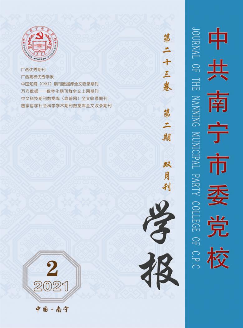 中共南宁市委党校学报杂志