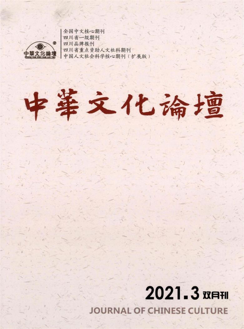 中华文化论坛杂志