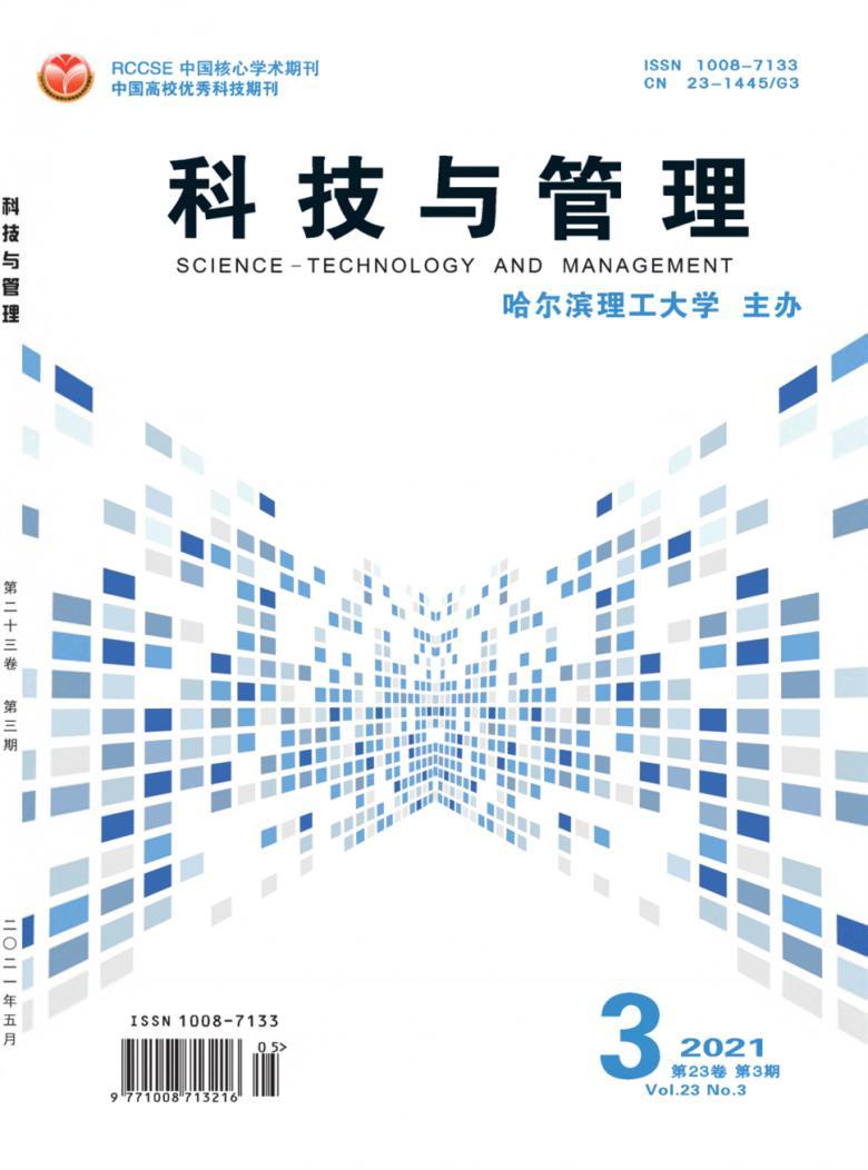 科技与管理杂志