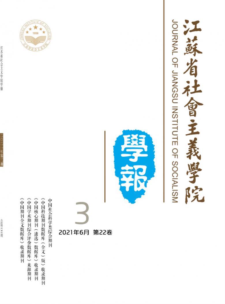 江苏省社会主义学院学报杂志