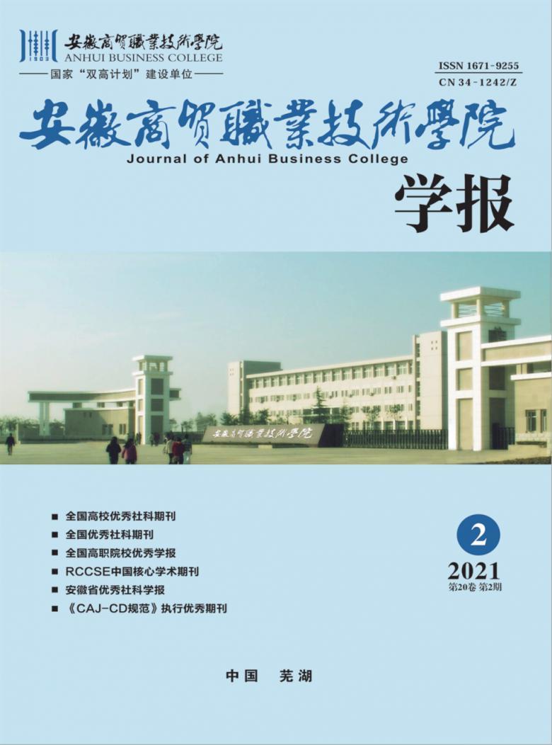 安徽商贸职业技术学院学报杂志