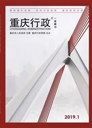 重庆行政杂志