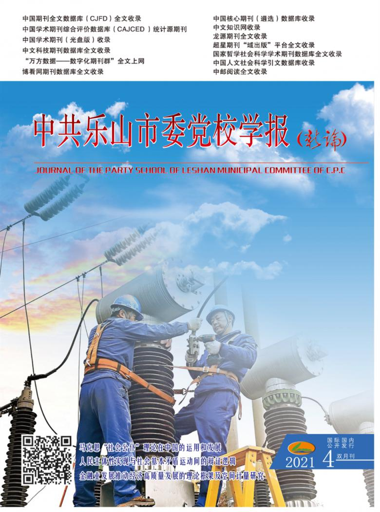 中共乐山市委党校学报杂志