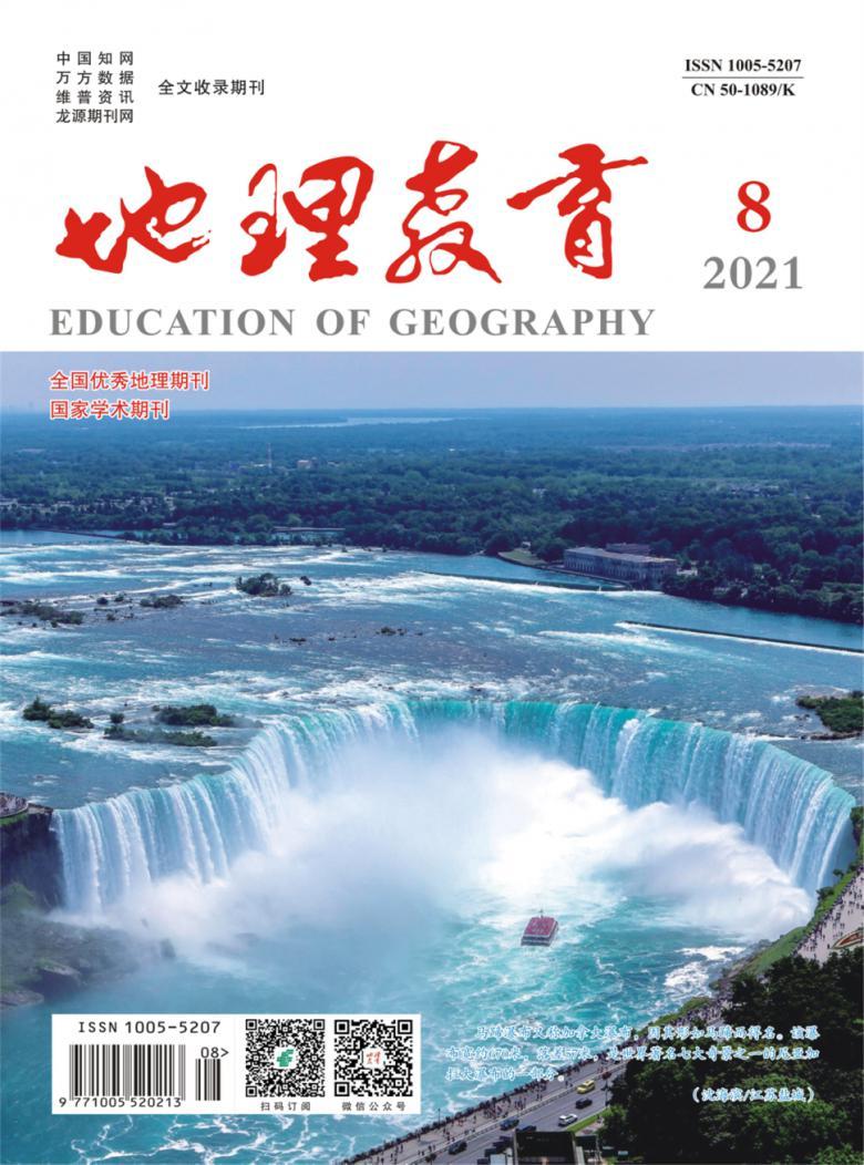 地理教育杂志