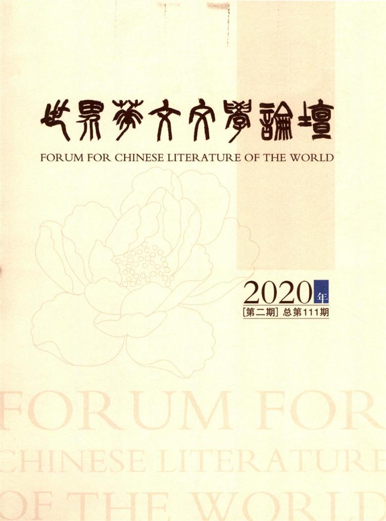 世界华文文学论坛杂志