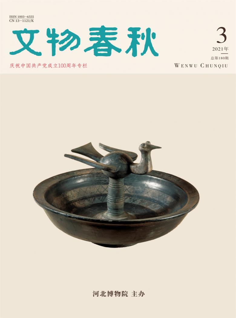 文物春秋杂志