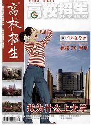 高校招生杂志