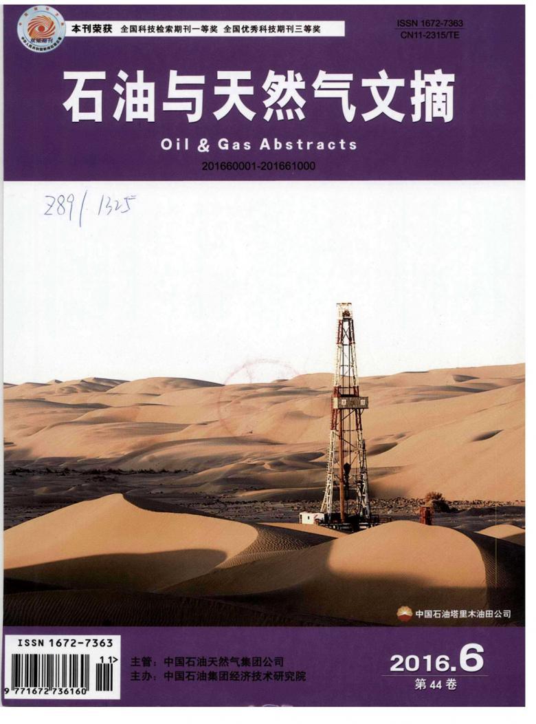 石油与天然气文摘