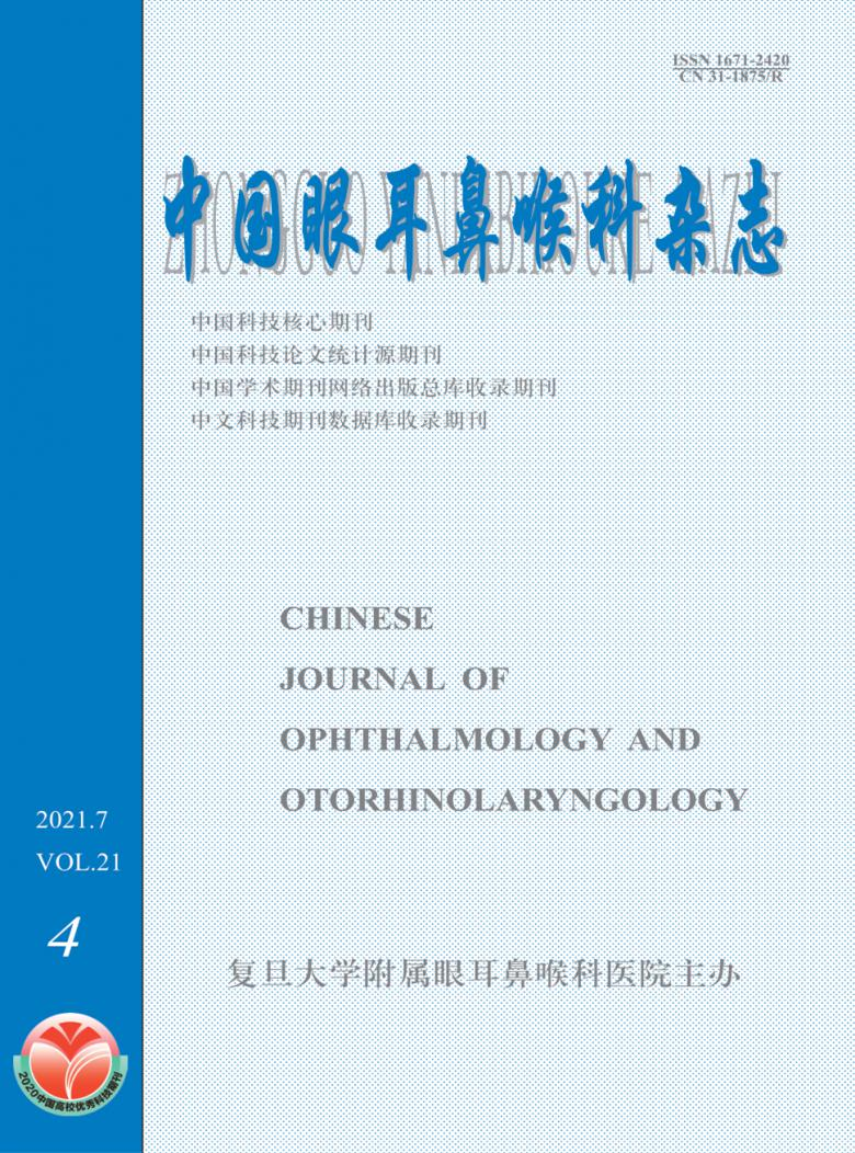 中国眼耳鼻喉科