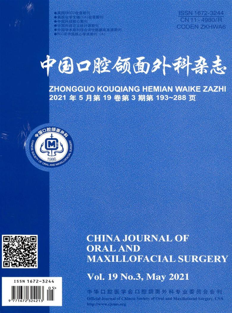 中国口腔颌面外科