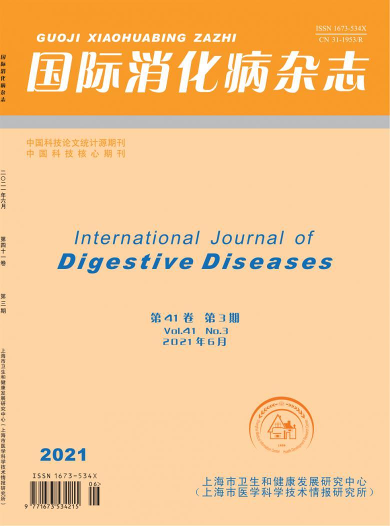 国际消化病杂志