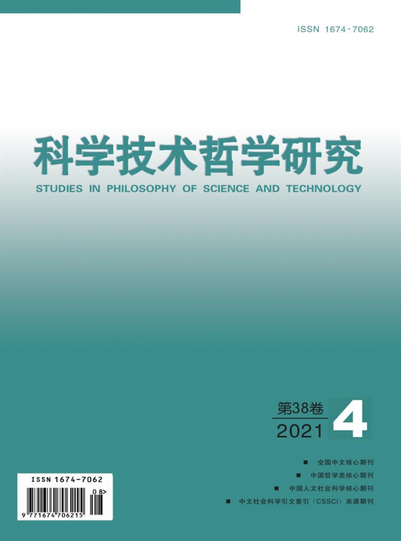 科学技术哲学研究杂志
