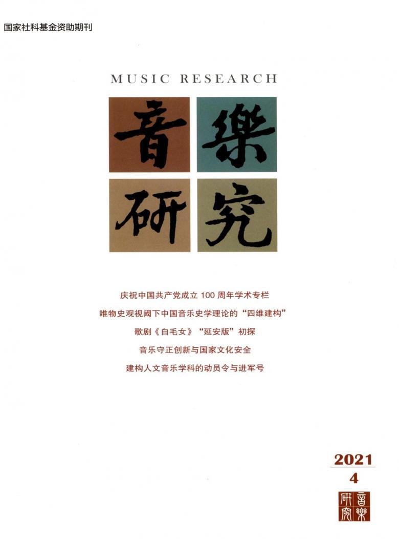 音乐研究杂志