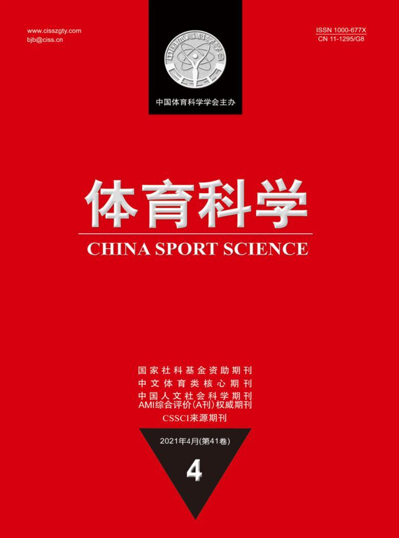 体育科学杂志