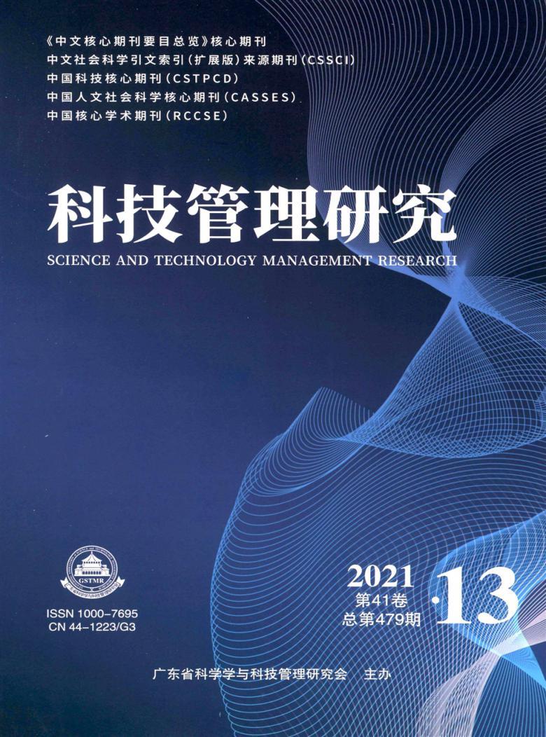 科技管理研究杂志
