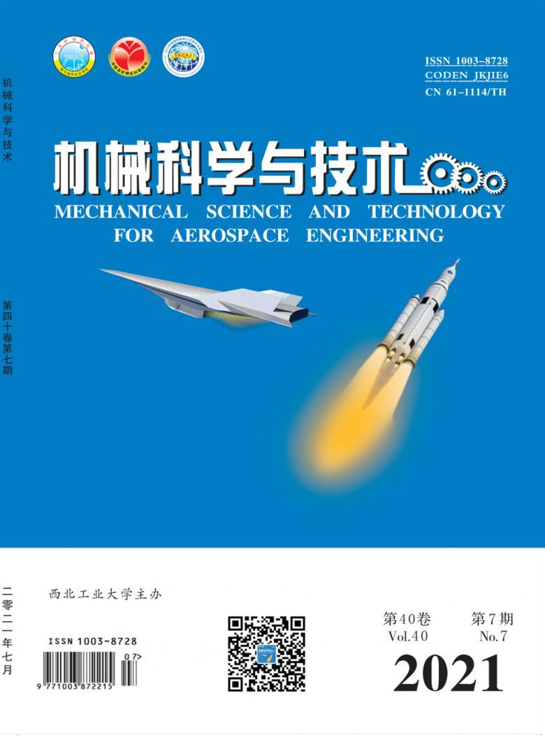 机械科学与技术杂志