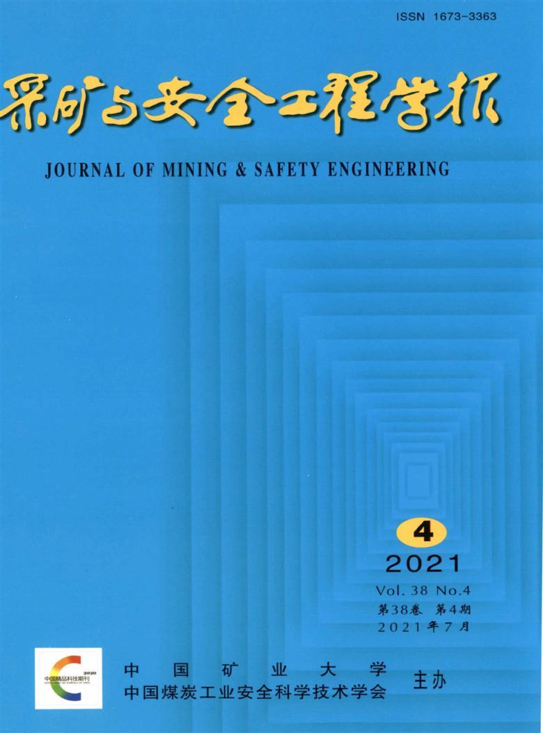 采矿与安全工程学报杂志