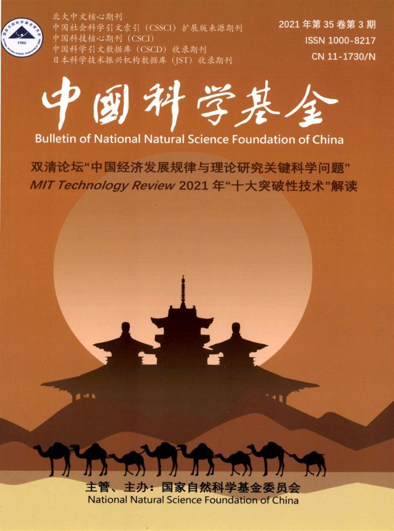 中国科学基金杂志