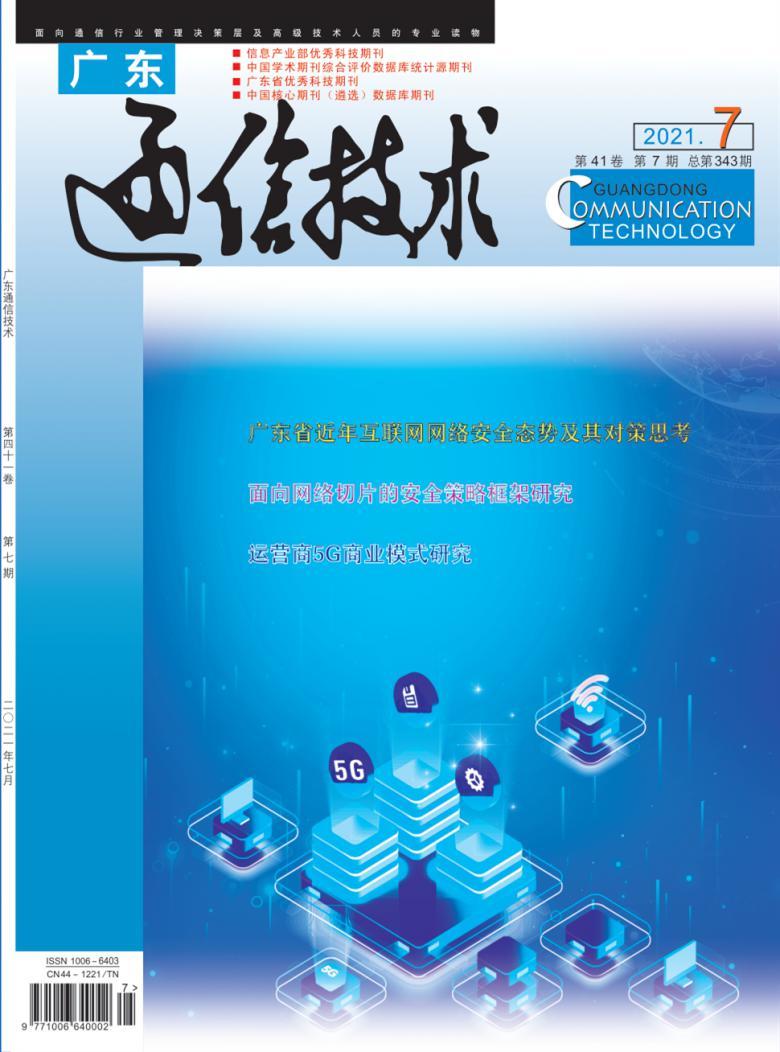 广东通信技术杂志