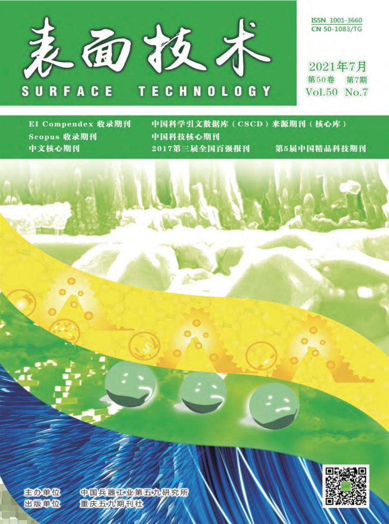 表面技术杂志