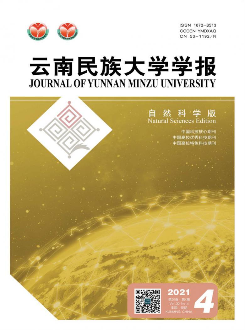 云南民族大学学报杂志