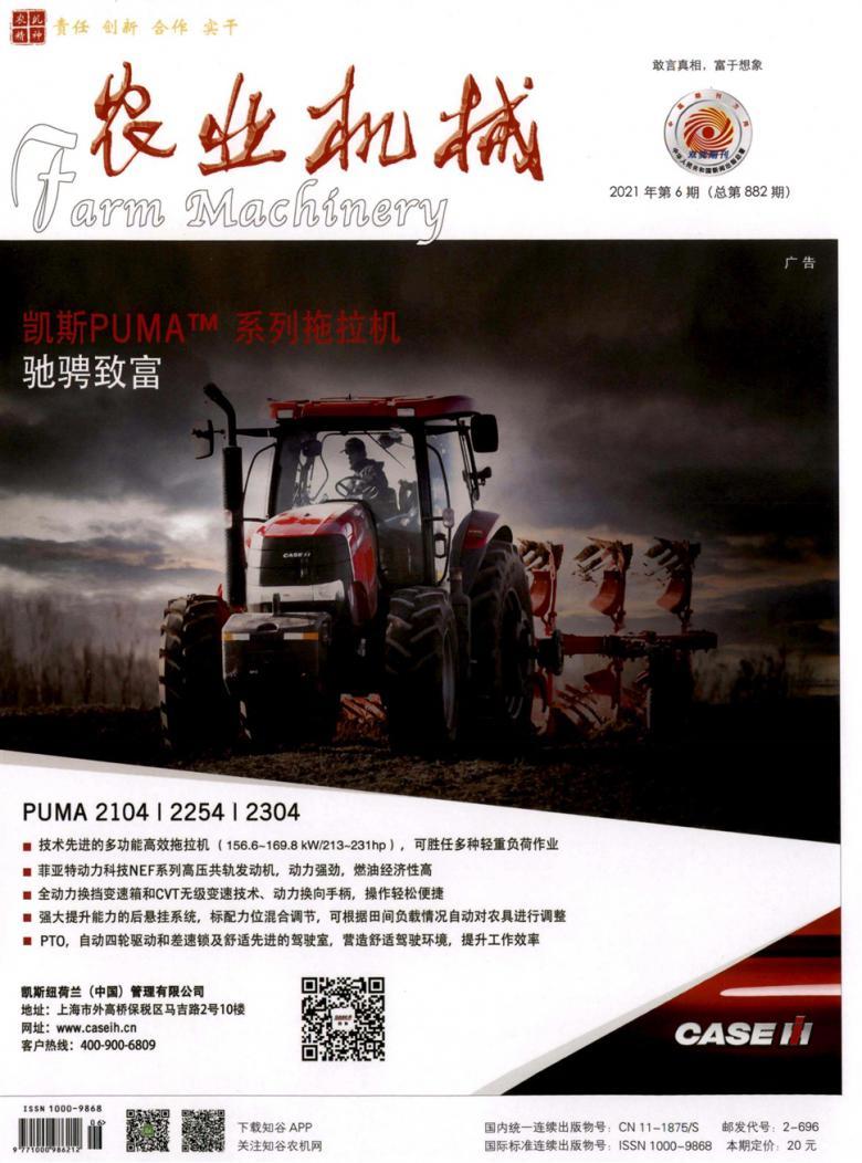 农业机械论文
