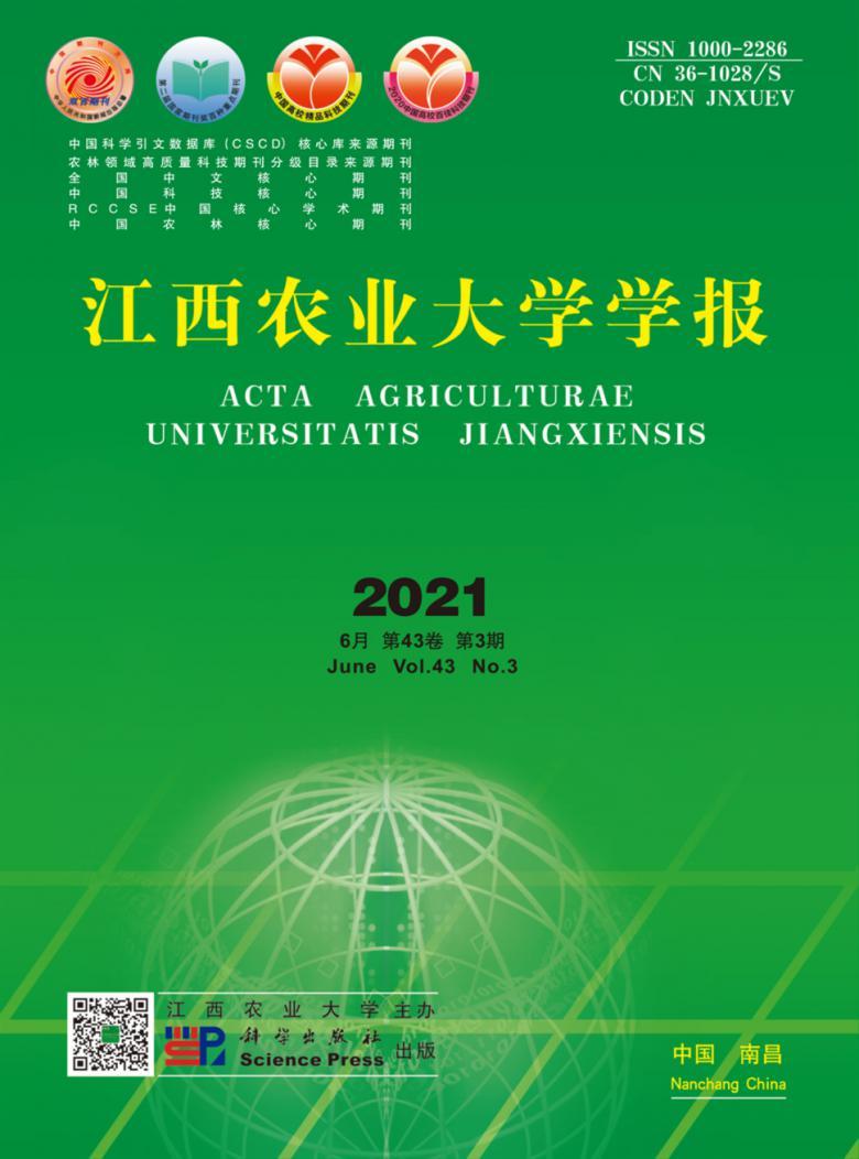 江西农业大学学报杂志