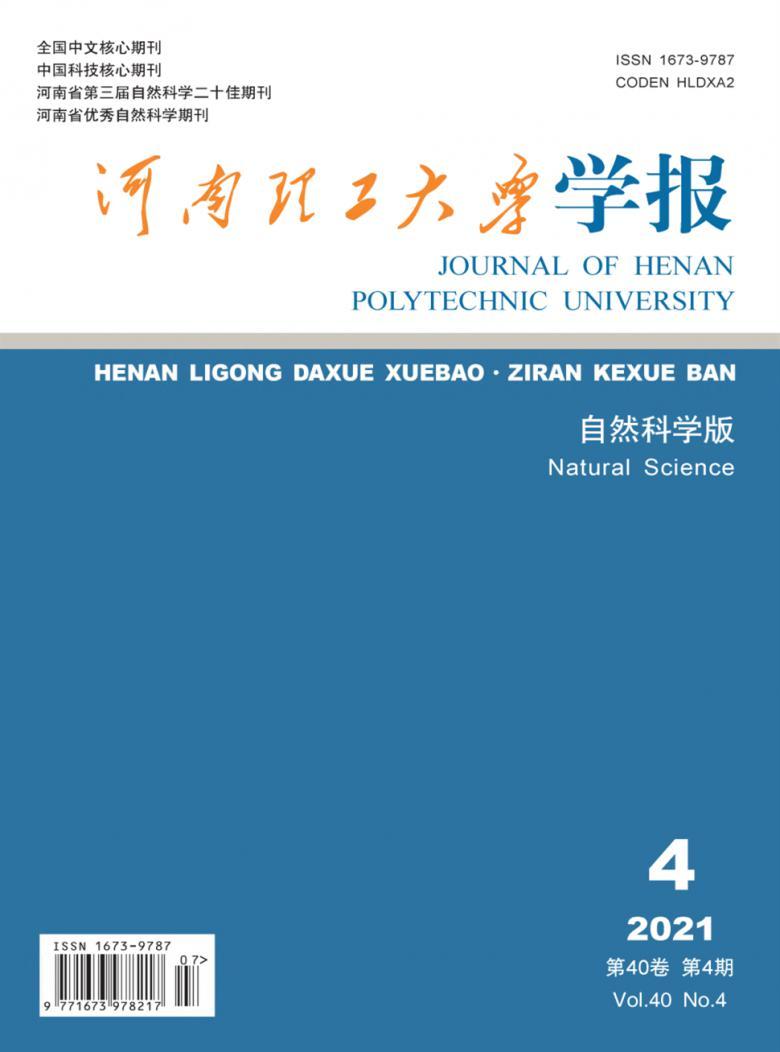 河南理工大学学报杂志