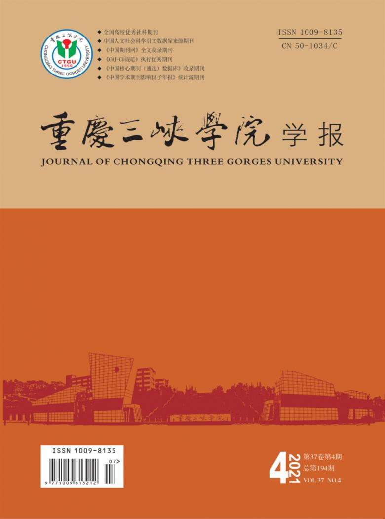 重庆三峡学院学报杂志