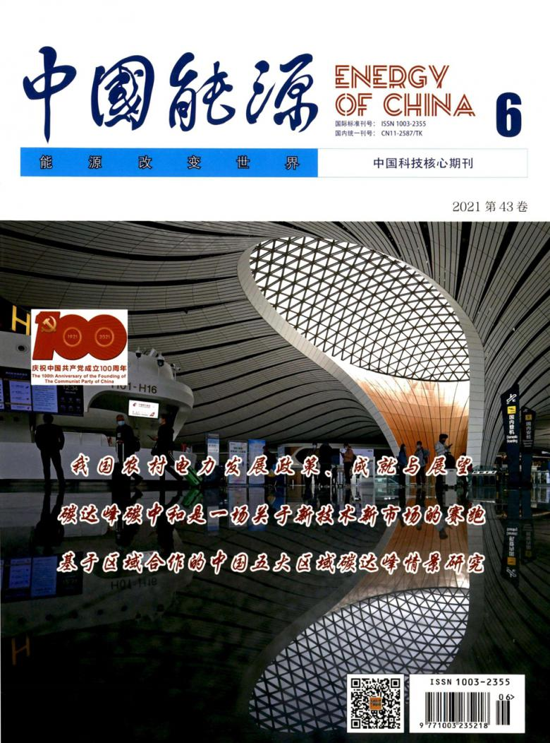 中国能源杂志