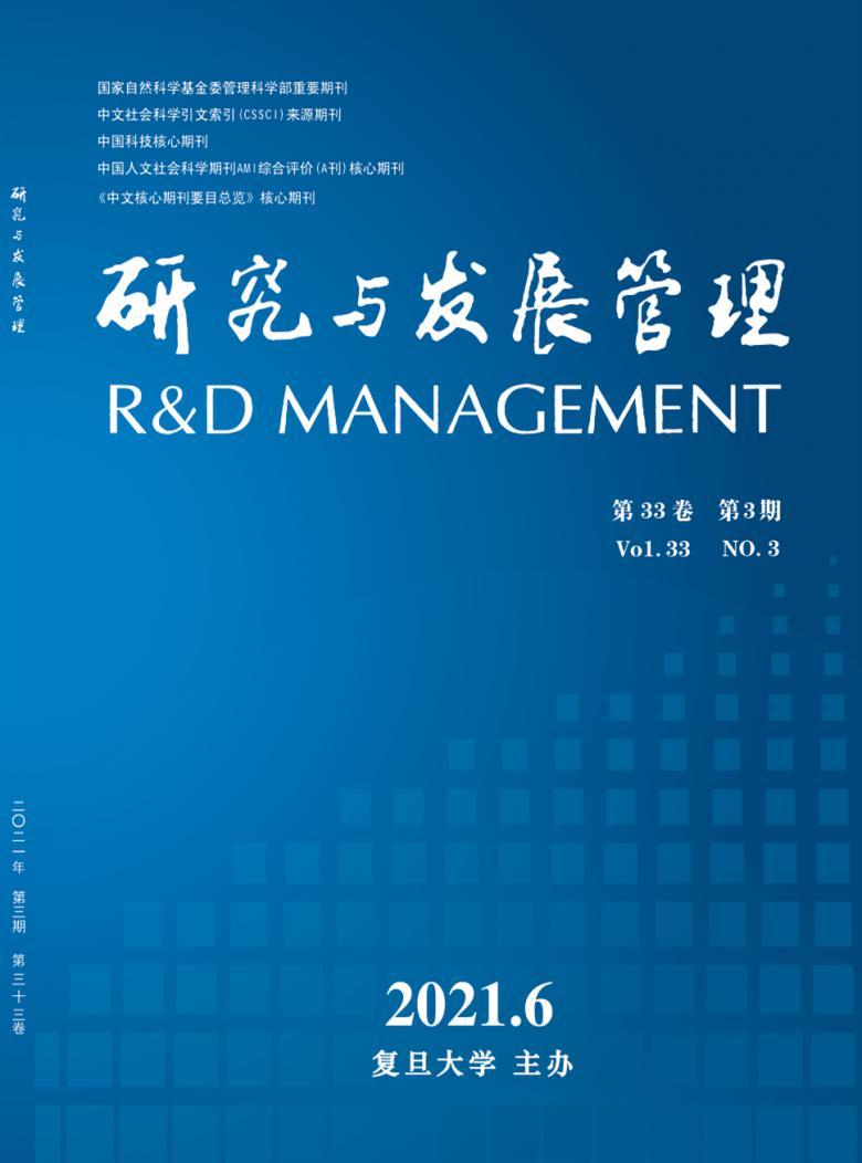 研究与发展管理杂志
