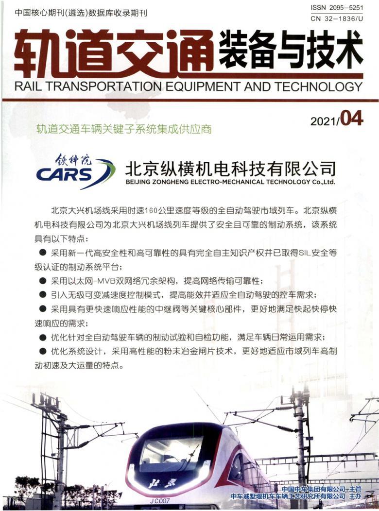 轨道交通装备与技术杂志