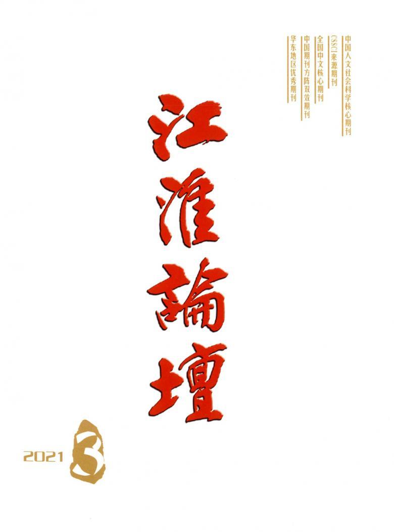 江淮论坛杂志