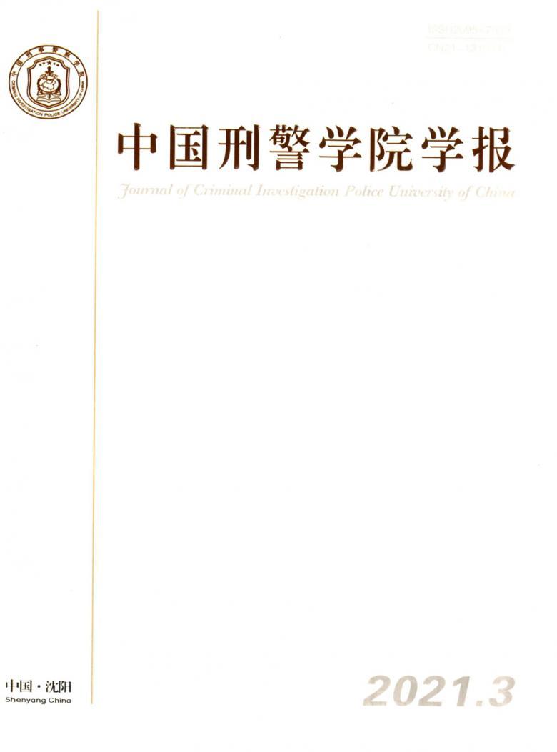 中国刑警学院学报杂志