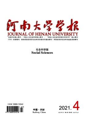 河南大学学报杂志