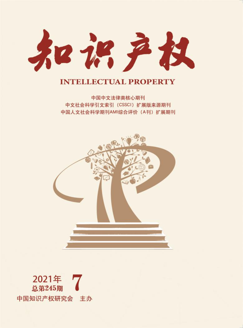 知识产权杂志